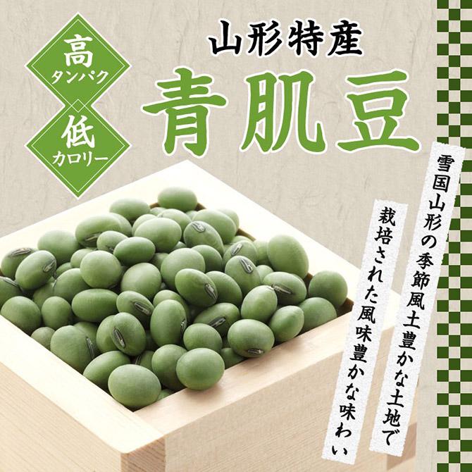 青肌豆 豆一番