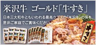 米沢牛 ゴールド「牛すき」
