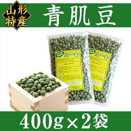 送料無料 青大豆 山形特産 青肌豆 『豆一番』 400g×2袋 【常温便】