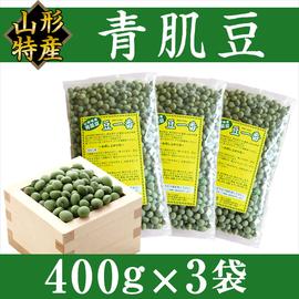 送料無料 青大豆 山形特産 青肌豆 『豆一番』 400g×3袋 【常温便】