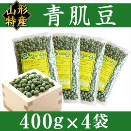 送料無料 青大豆 山形特産 青肌豆 『豆一番』 400g×4袋 【常温便】