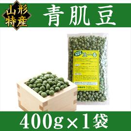 送料無料 青大豆 山形特産 青肌豆 『豆一番』 400g×1袋 【常温便】