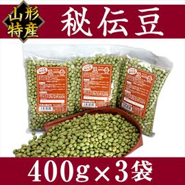送料無料 青大豆 山形特産 秘伝豆 『豆一番』 400g×3袋 【常温便】