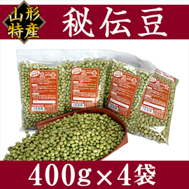送料無料 青大豆 山形特産 秘伝豆 『豆一番』 400g×4袋 【常温便】