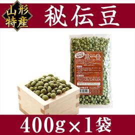 送料無料 青大豆 山形特産 秘伝豆 『豆一番』 400g×1袋 【常温便】