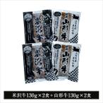 米沢牛・山形牛 牛すき丼の素セット