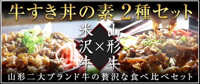 牛すき丼の素 2種セット