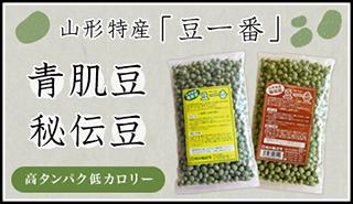 山形特産青肌豆「豆一番」