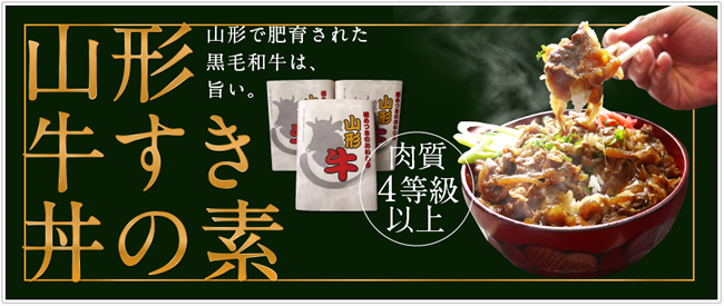 山形牛すき丼の素 肉質4等級以上
