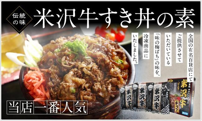 当店一番人気!米沢牛すき丼の素
